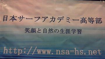 surfacademy-flag.jpg